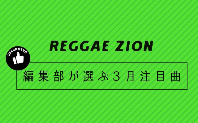 REGGAE ZION編集部が選ぶ3月の注目曲