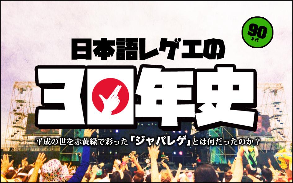 【保存版】平成最後の大総括!日本語レゲエの30年史-Episode1:89年~90年代