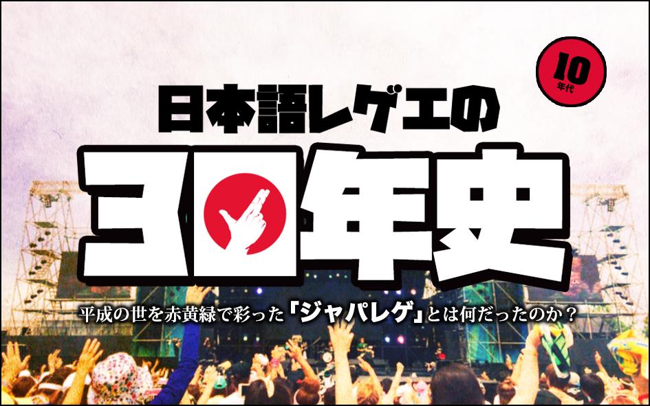 【保存版】平成最後の大総括!日本語レゲエの30年史-Episode3:2010年代~あとがき