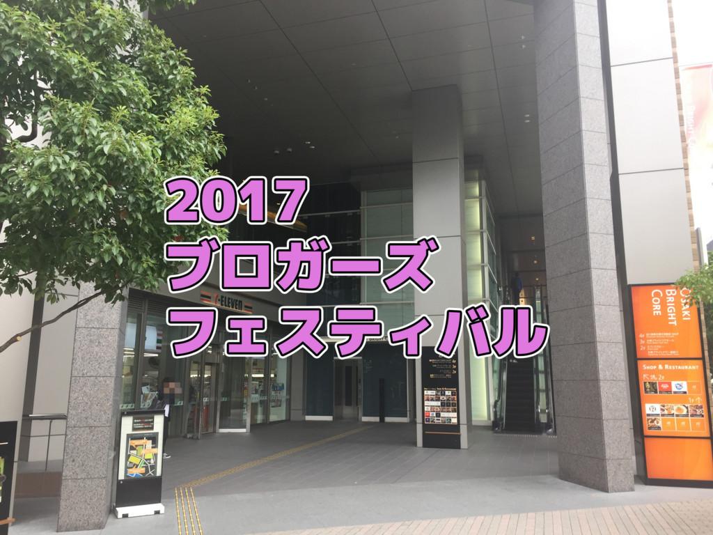 f:id:R_I:20171001131546j:plain