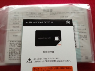 au Micro IC Card(LTE)