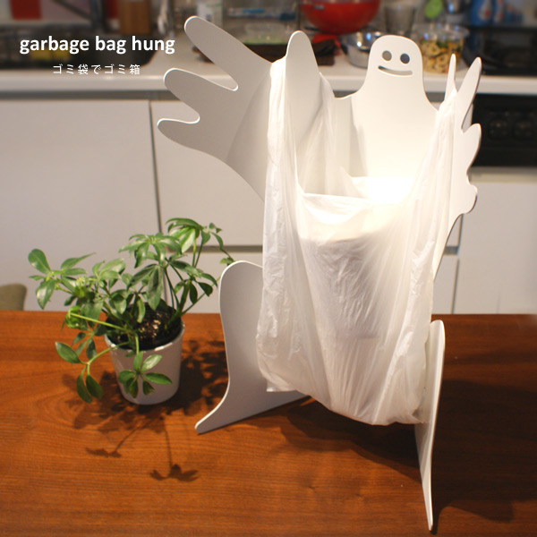 JAM ゴミ袋がゴミ箱に garbage bag hung ホワイト JMC-GA-0001
