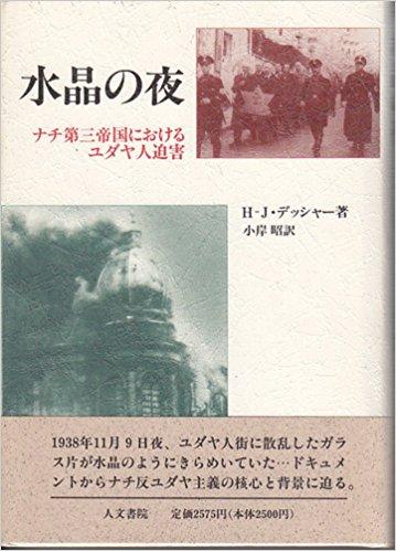 水晶の夜―ナチ第三帝国におけるユダヤ人迫害