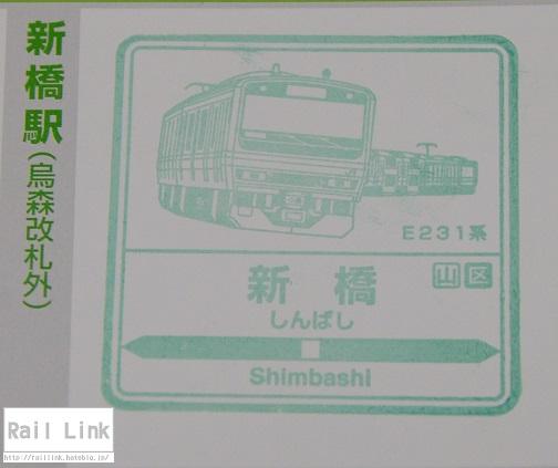 f:id:RailLink:20171012224556j:plain