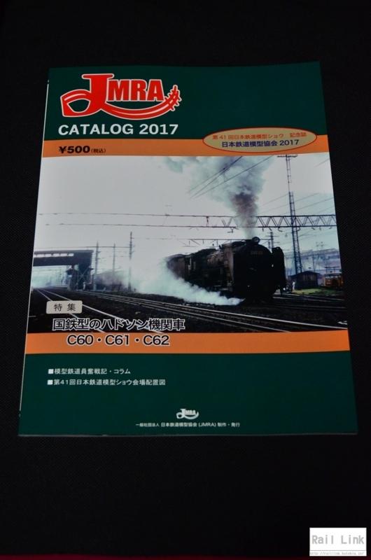 f:id:RailLink:20171024224717j:plain