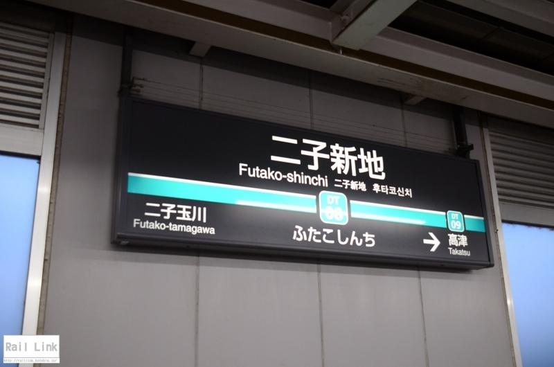 f:id:RailLink:20171101005917j:plain