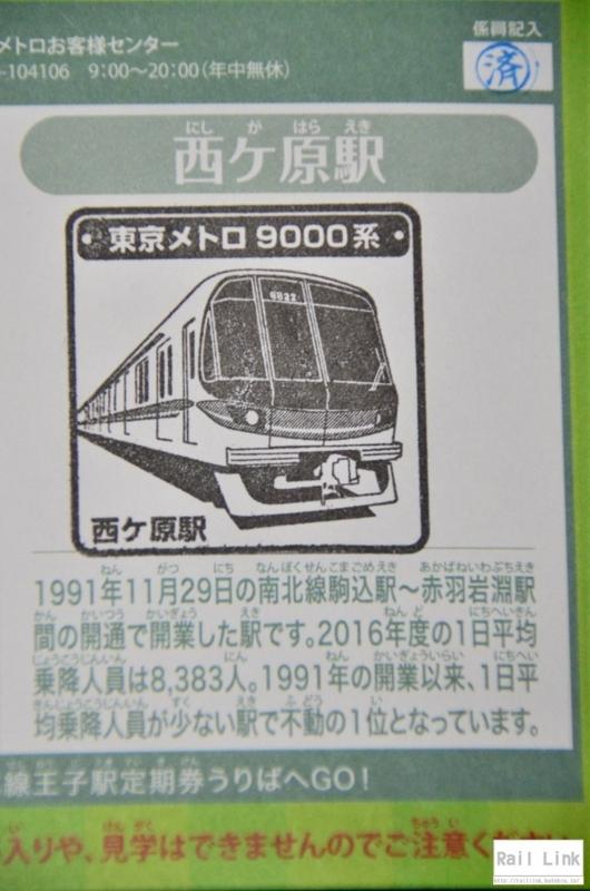 f:id:RailLink:20171101005924j:plain