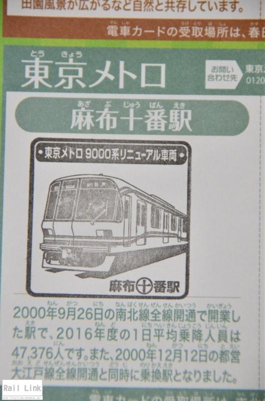 f:id:RailLink:20171101005925j:plain