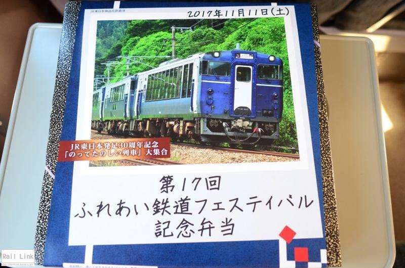 f:id:RailLink:20171113221005j:plain