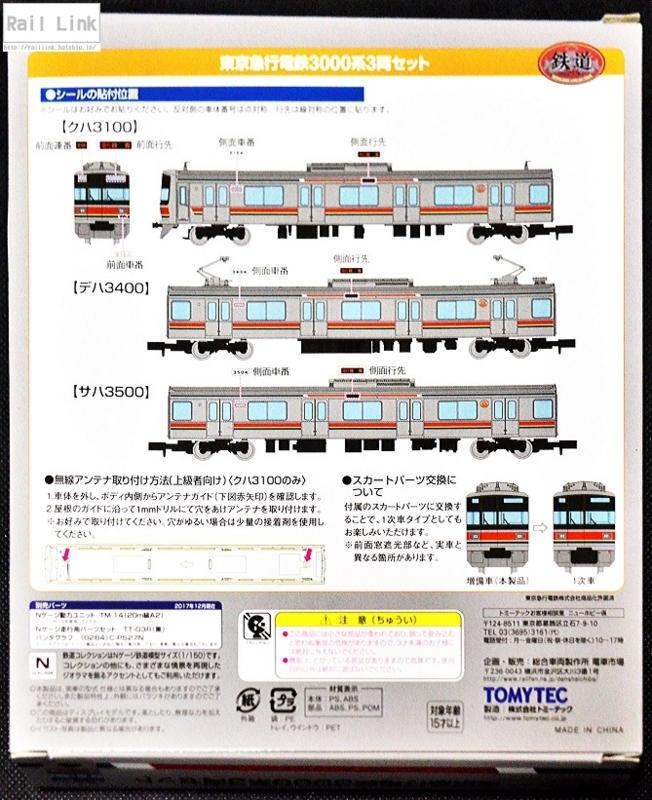f:id:RailLink:20180207010706j:plain