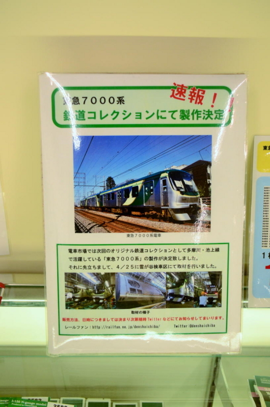 f:id:RailLink:20180429000533j:plain