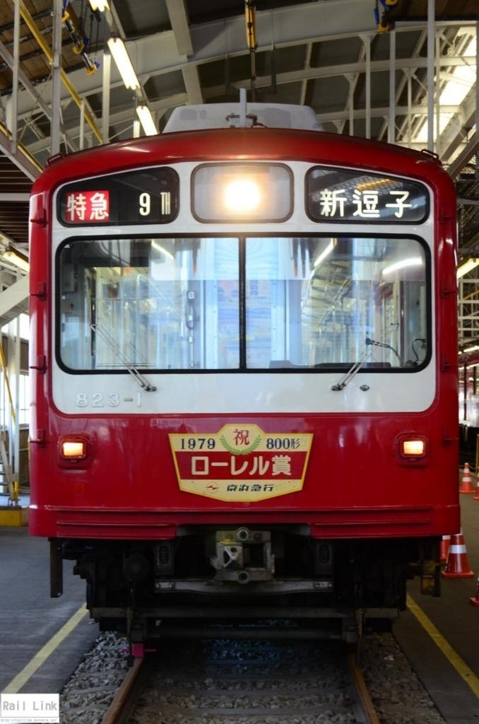 f:id:RailLink:20180522003513j:plain