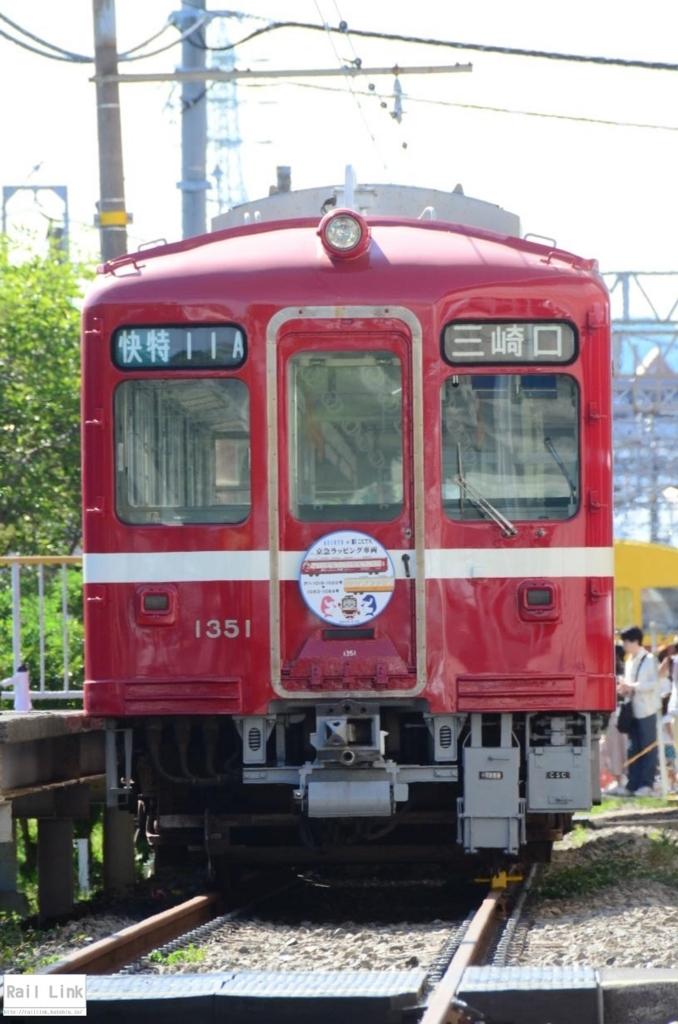 f:id:RailLink:20180522005006j:plain
