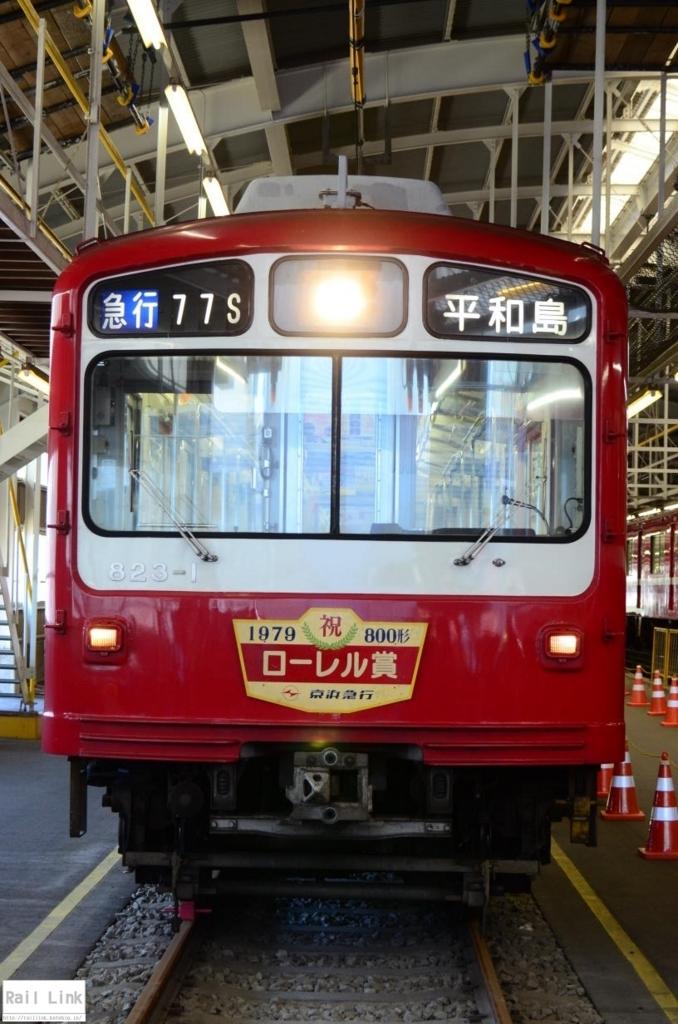 f:id:RailLink:20180522005050j:plain