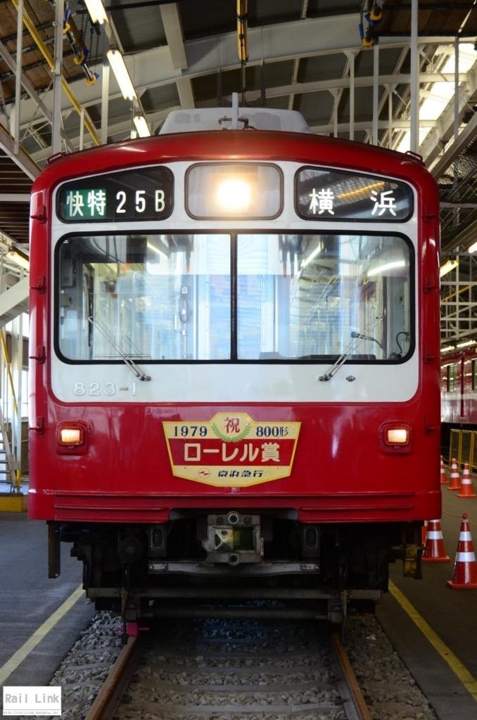 f:id:RailLink:20180522005212j:plain