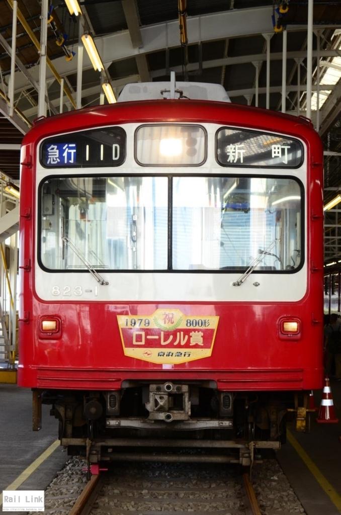 f:id:RailLink:20180522005239j:plain