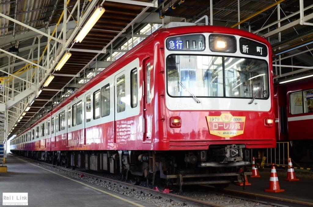 f:id:RailLink:20180522005315j:plain