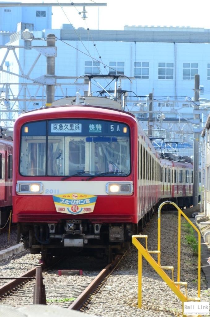 f:id:RailLink:20180522010100j:plain