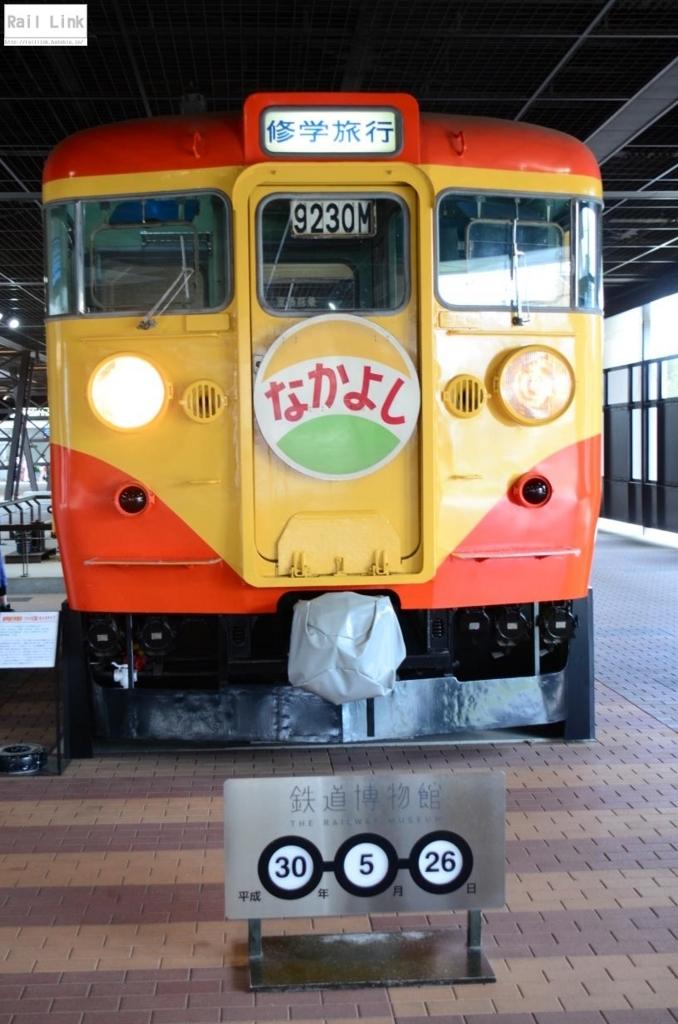 f:id:RailLink:20180531214258j:plain
