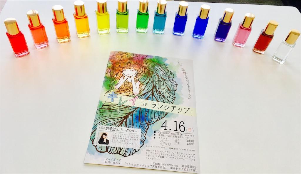 f:id:RainbowDrops:20170421055926j:image