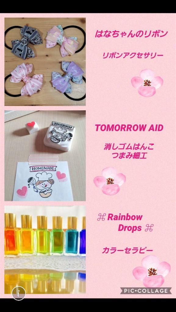 f:id:RainbowDrops:20180227211415p:image