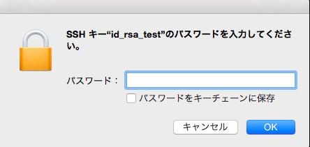 ssh鍵認証時のパスフレーズ入力画面