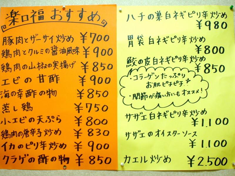 f:id:Rakukoufuku:20081004153845j:image:h300