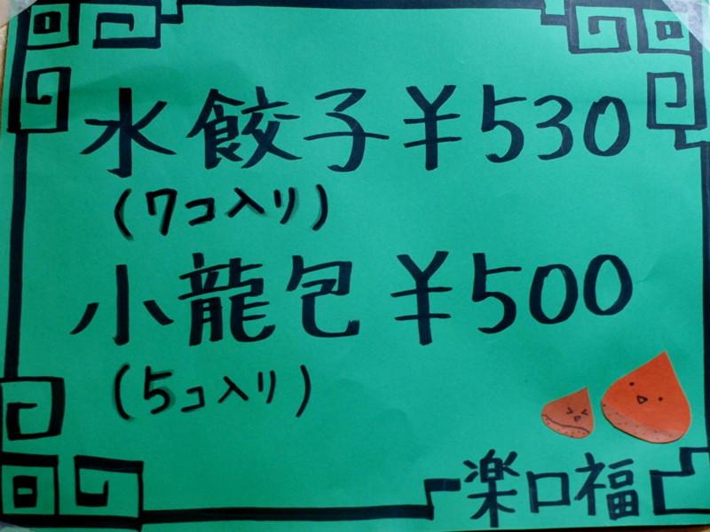 f:id:Rakukoufuku:20081004153952j:image:h300