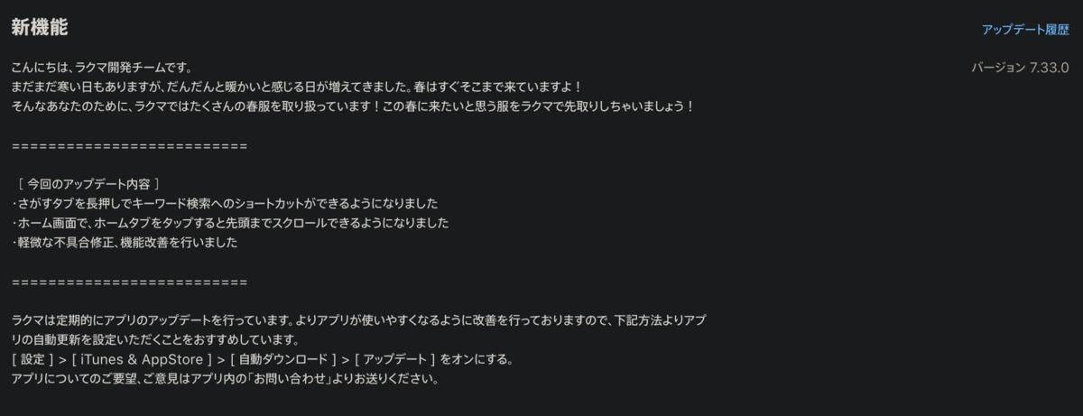 f:id:Rakuma:20210314164149p:plain