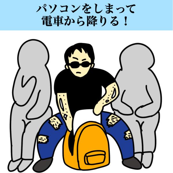 満員電車で足を広げてパソコンを片づける男性