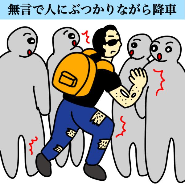 満員電車から降りるときにリュックを背負って無言で突進する男性