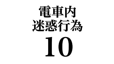 電車内の迷惑行為のランキングワースト10