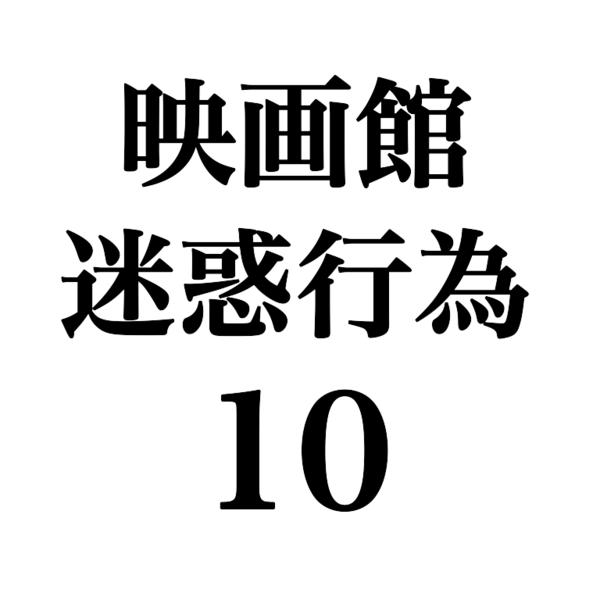 映画館の迷惑行為ワーストランキング10