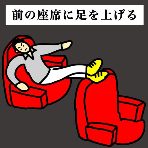 映画館で前の座席に足を上げるマナー違反の怖い男性