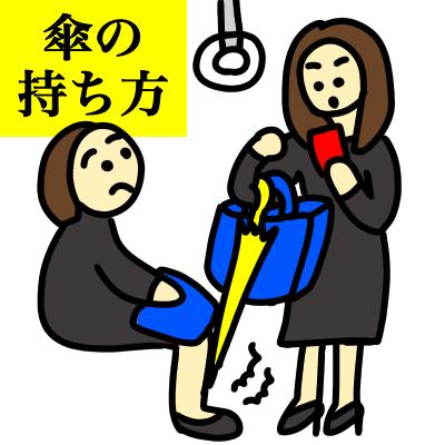 電車内で座っている人に自分の傘がぶつかっても気付かない迷惑な人