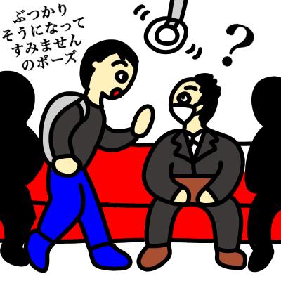 座る時に電車が揺れて隣の人にぶつかりそうになり、ジェスチャーで謝る男性