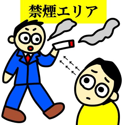 路上喫煙禁止エリアで歩きたばこをしている人に目で注意する