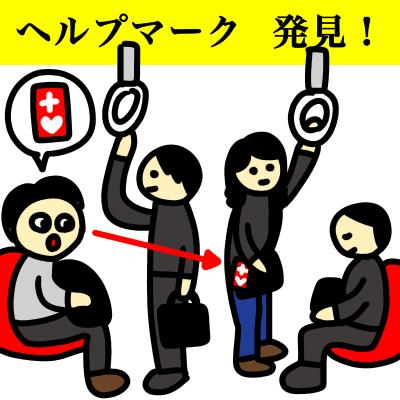 満員電車内でヘルプマークを身に着けている人に座席を譲る