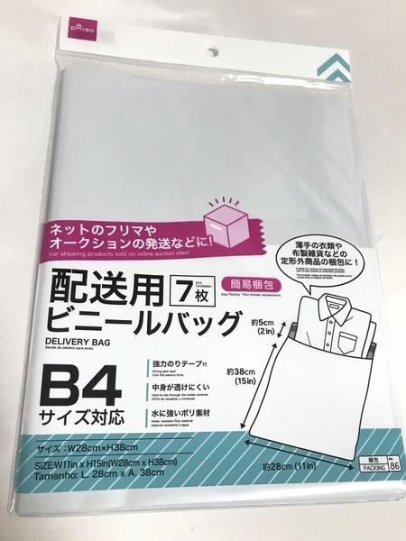 100円ショップダイソーのB4宅配ビニール袋の画像