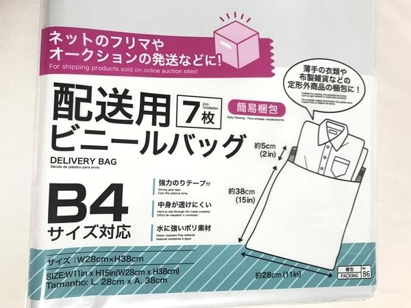 100円均のB4サイズ配送用ビニールバッグの画像