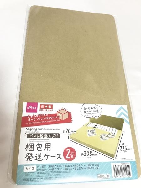 100円ショップダイソーのA4ポスト投函対応ダンボール箱の画像