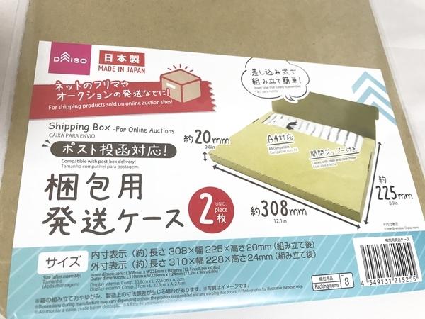 メルカリ梱包におすすめの100円のA4ネコポス・ゆうパケット対応ダンボール箱