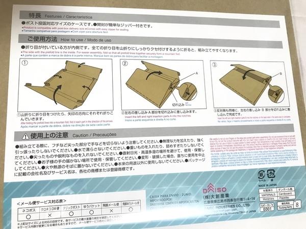 100円ショップダイソーの梱包用発送段ボール箱の組み立て方の画像