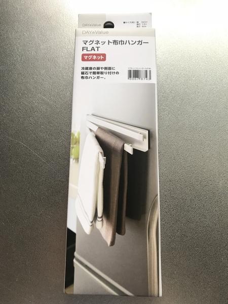 ニトリのマグネットふきんハンガーフラットの商品パッケージ