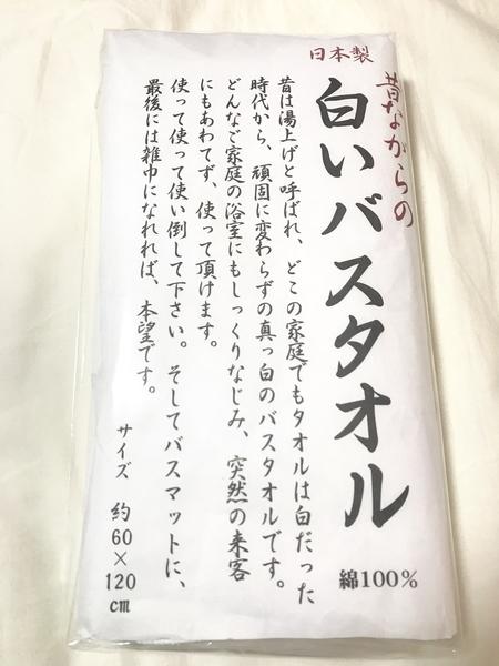 林タオルの昔ながらの白いバスタオルのパッケージ画像