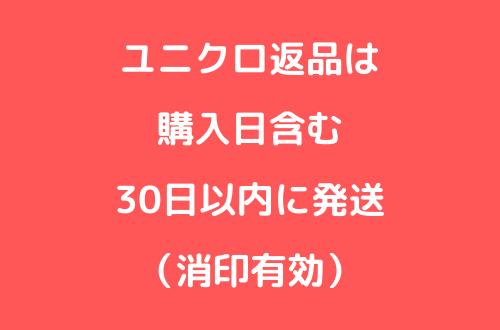 ユニクロ返品期限は購入日含む30日以内に発送(消印有効)