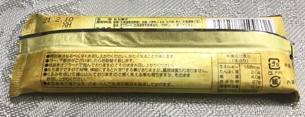天狗堂の函館銘菓匠のくるみ餅のパッケージ写真