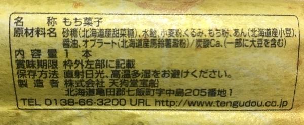 天狗堂宝船の函館銘菓の匠のくるみ餅の原材料名