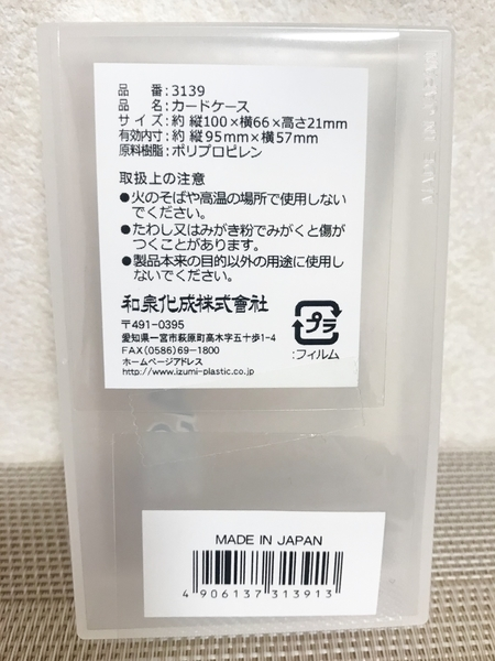 100円ショップセリアのプラスチックふた付きカードケース箱