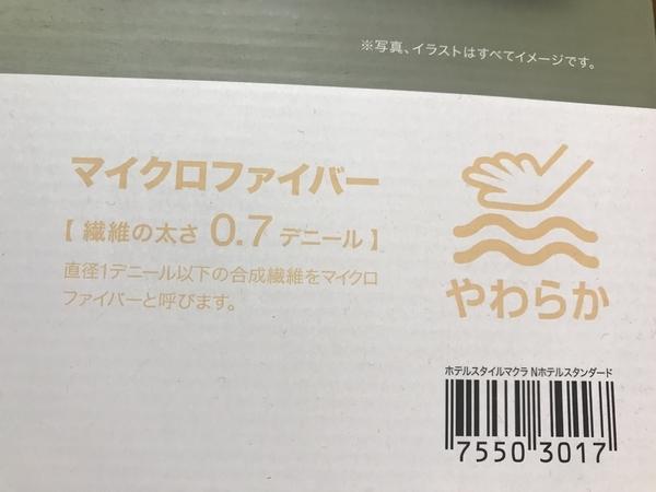 ニトリのおすすめホテルスタイル枕スタンダードのパッケージ画像